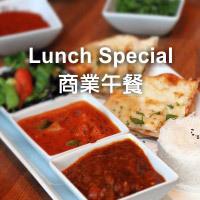 商業午餐 Lunch Special
