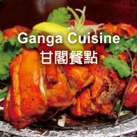 甘閣餐點 Ganga Cuisine