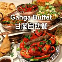 甘閣自助餐 Ganga Buffet