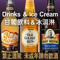甘閣飲品 British Ales
