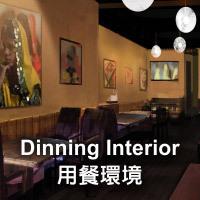用餐環境 Dinning Interior
